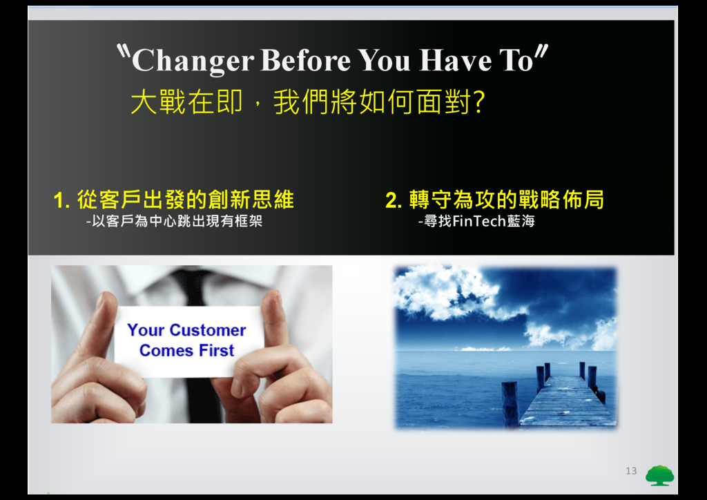 〝Changer Before You Have To〞 13 大戰在即,我們將如何面對? 1...