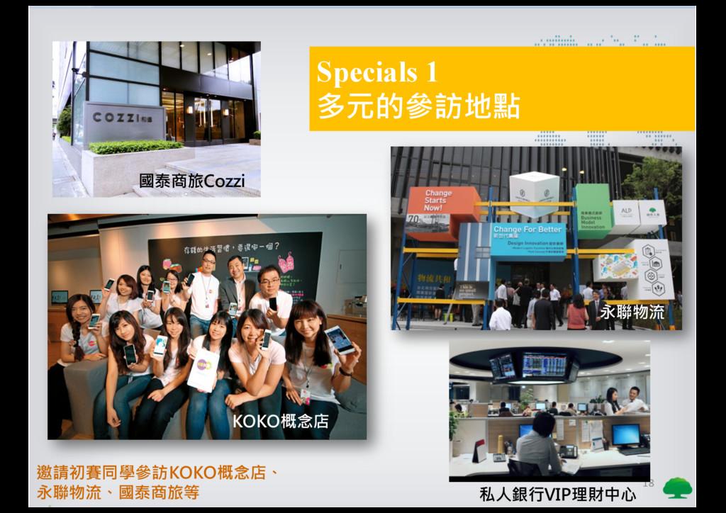 18 Specials 1 多元的參訪地點 永聯物流 KOKO概念店 國泰商旅Cozzi 邀請...