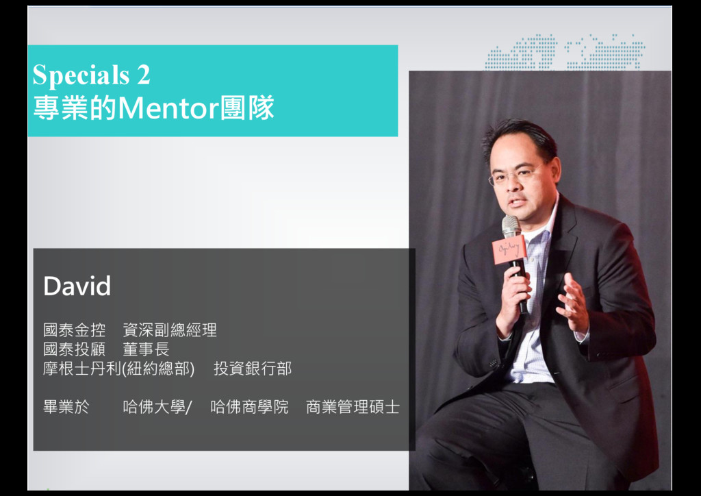 19 Specials 2 專業的Mentor團隊 David 國泰金控 資深副總經理 國泰投...