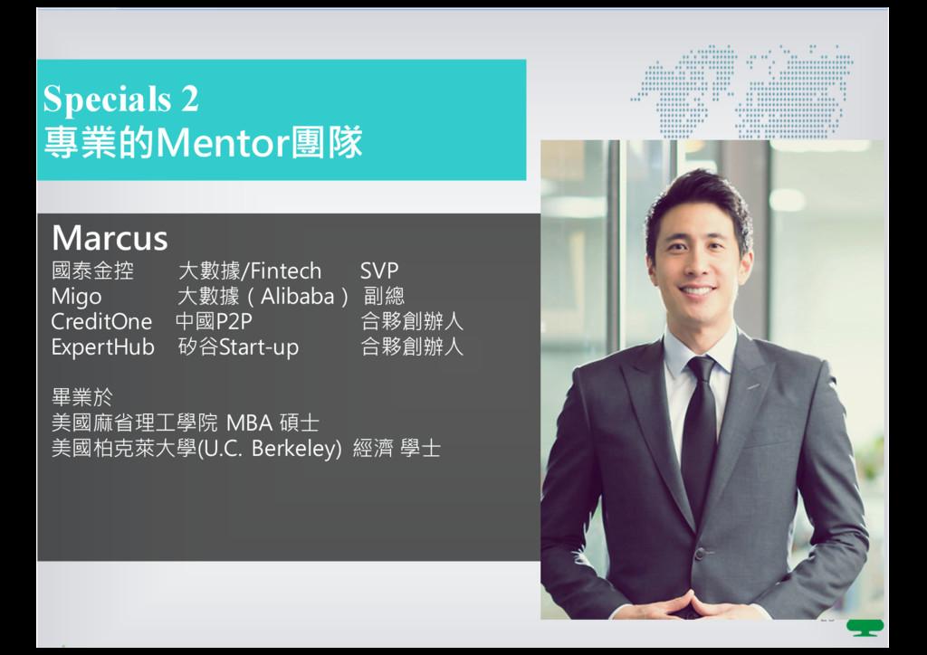 23 Marcus 國泰金控 大數據/Fintech SVP Migo 大數據(Alibaba...