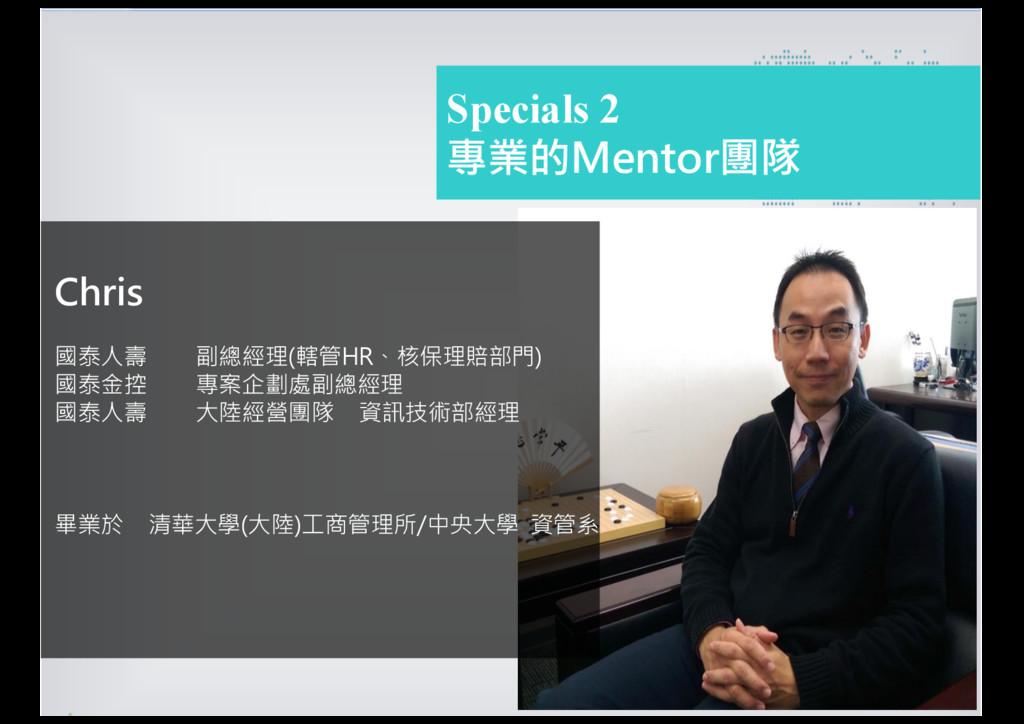 24 Specials 2 專業的Mentor團隊 Chris 國泰人壽 副總經理(轄管HR、...