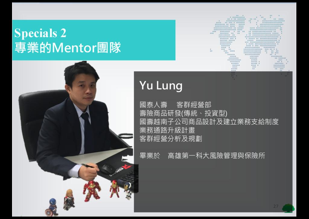 27 Yu Lung 國泰人壽 客群經營部 壽險商品研發(傳統、投資型) 國壽越南子公司商品設...