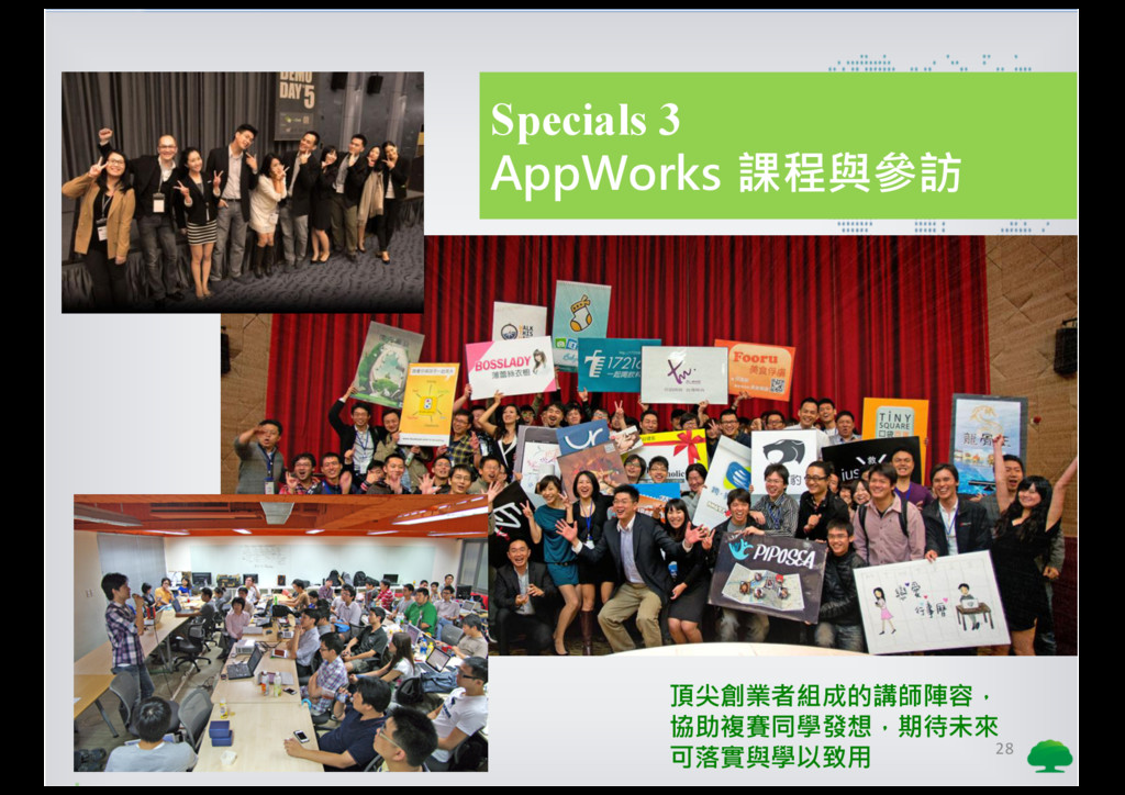 28 Specials 3 AppWorks 課程與參訪 頂尖創業者組成的講師陣容, 協助複賽...