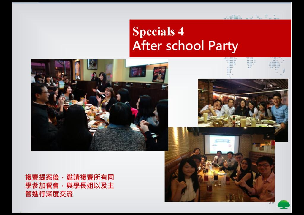 29 Specials 4 After school Party 複賽提案後,邀請複賽所有同 ...
