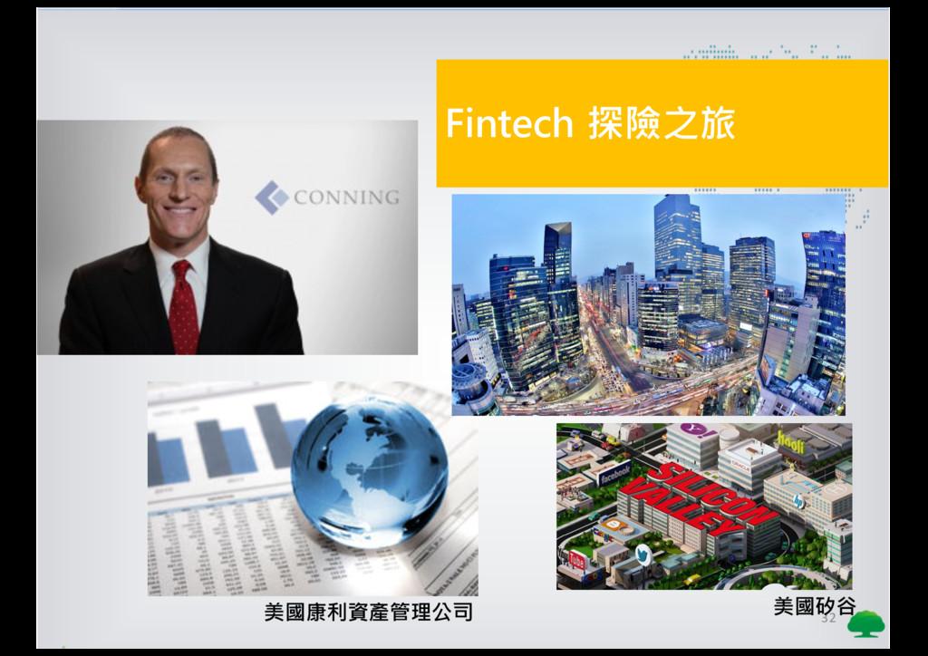 32 Fintech 探險之旅 美國矽谷 美國康利資產管理公司
