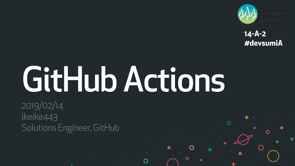 GitHub Actions 2019/02/14 ikeike443 Solutions E...