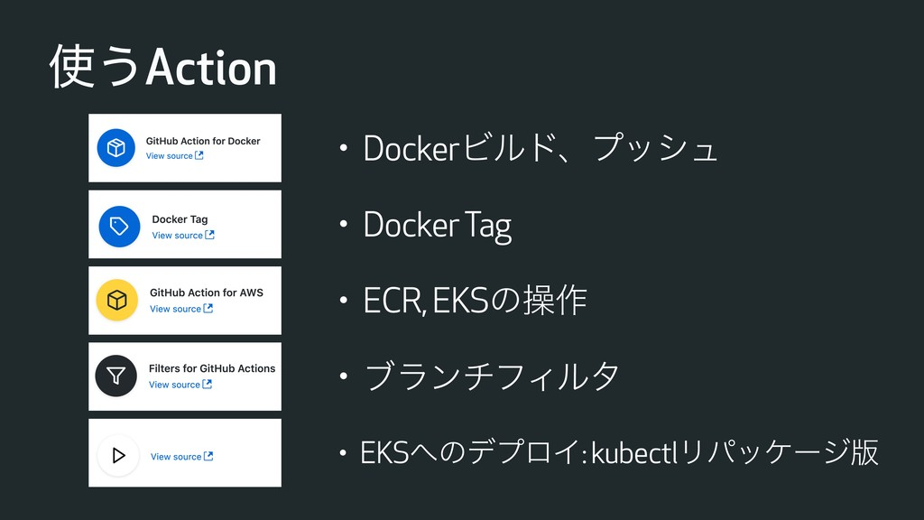 ͏Action • DockerϏϧυɺϓογϡ • Docker Tag • ECR, E...