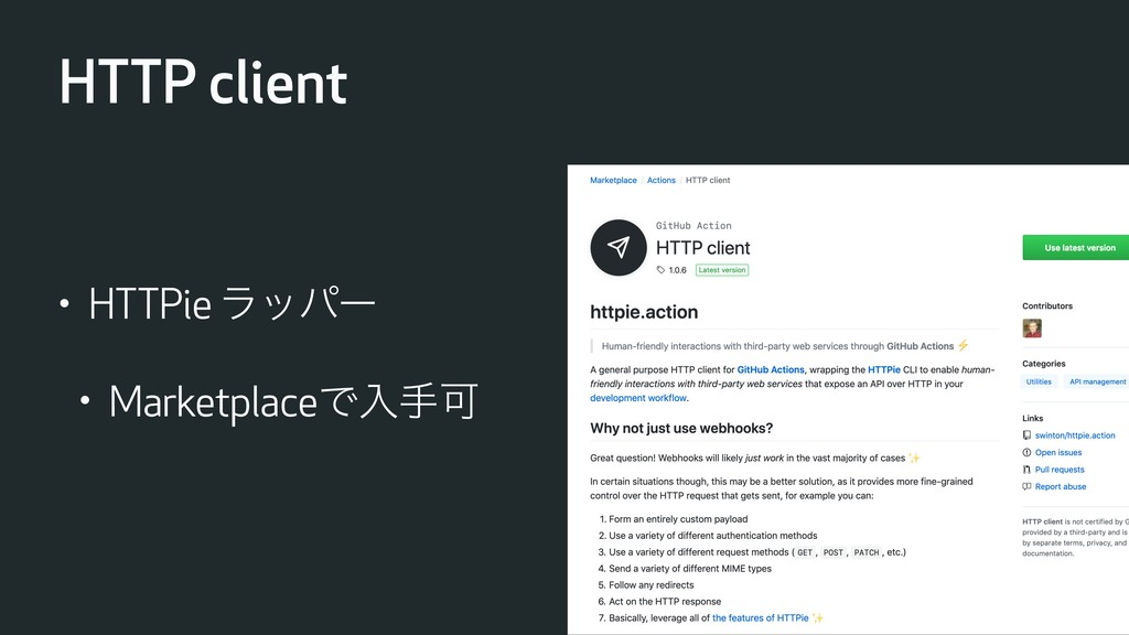 HTTP client • HTTPie ϥούʔ • MarketplaceͰೖखՄ