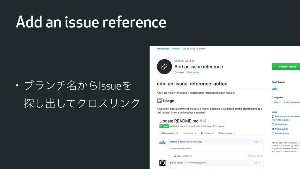 Add an issue reference • ϒϥϯν໊͔ΒIssueΛ ୳͠ग़ͯ͠Ϋϩε...