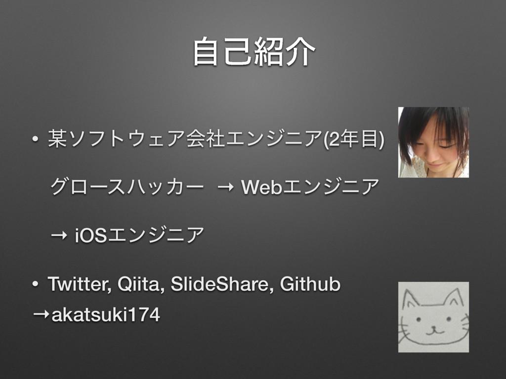 ࣗݾհ • ιϑτΣΞձࣾΤϯδχΞ(2) άϩʔεϋοΧʔ → WebΤϯδχΞ ...