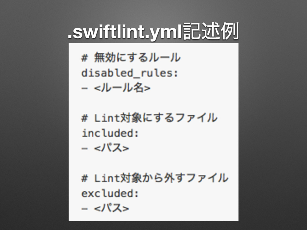 .swiftlint.ymlهड़ྫ