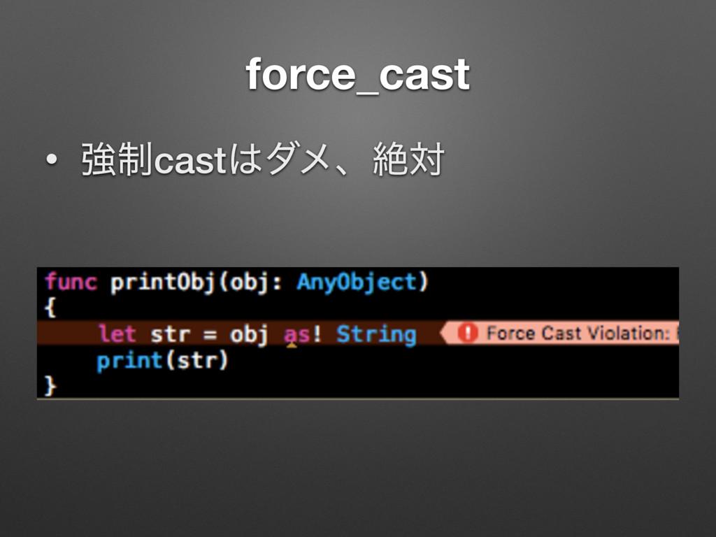 force_cast • ڧ੍castμϝɺઈର