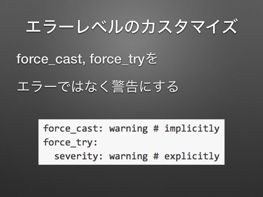 ΤϥʔϨϕϧͷΧελϚΠζ force_cast, force_tryΛ ΤϥʔͰͳ͘ܯࠂʹ...