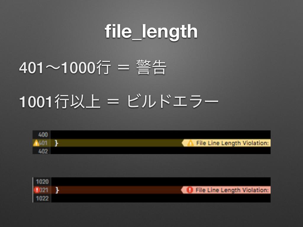 file_length 401ʙ1000ߦ ʹ ܯࠂ 1001ߦҎ্ ʹ ϏϧυΤϥʔ