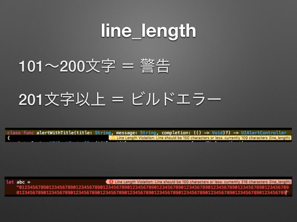 line_length 101ʙ200จ ʹ ܯࠂ 201จҎ্ ʹ ϏϧυΤϥʔ