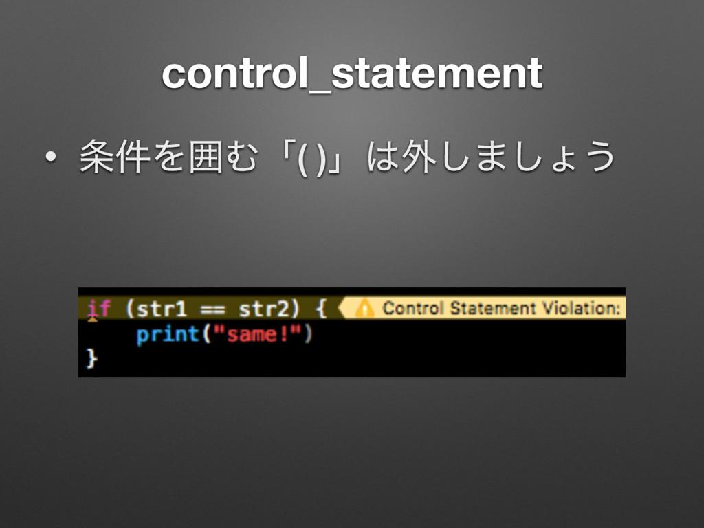 control_statement • ݅ΛғΉʮ( )ʯ֎͠·͠ΐ͏