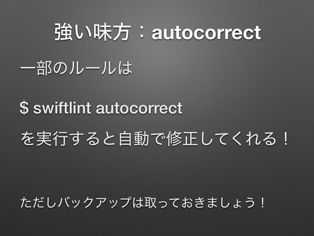 ڧ͍ຯํɿautocorrect Ұ෦ͷϧʔϧ $ swiftlint autocorrec...