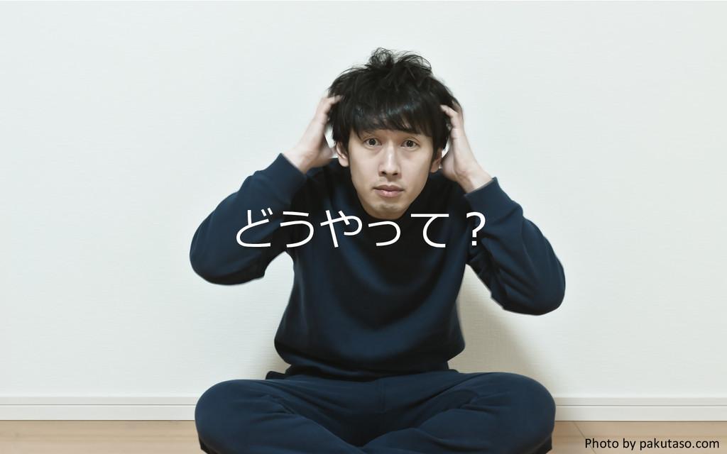 どうやって? Photo by pakutaso.com