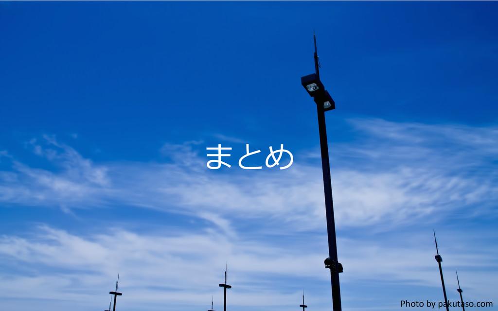 まとめ Photo by pakutaso.com