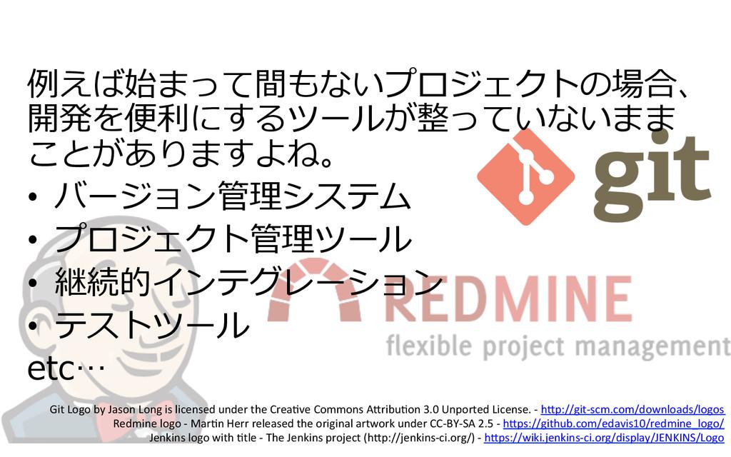 例例えば始まって間もないプロジェクトの場合、 開発を便便利利にするツールが整っていないまま こ...