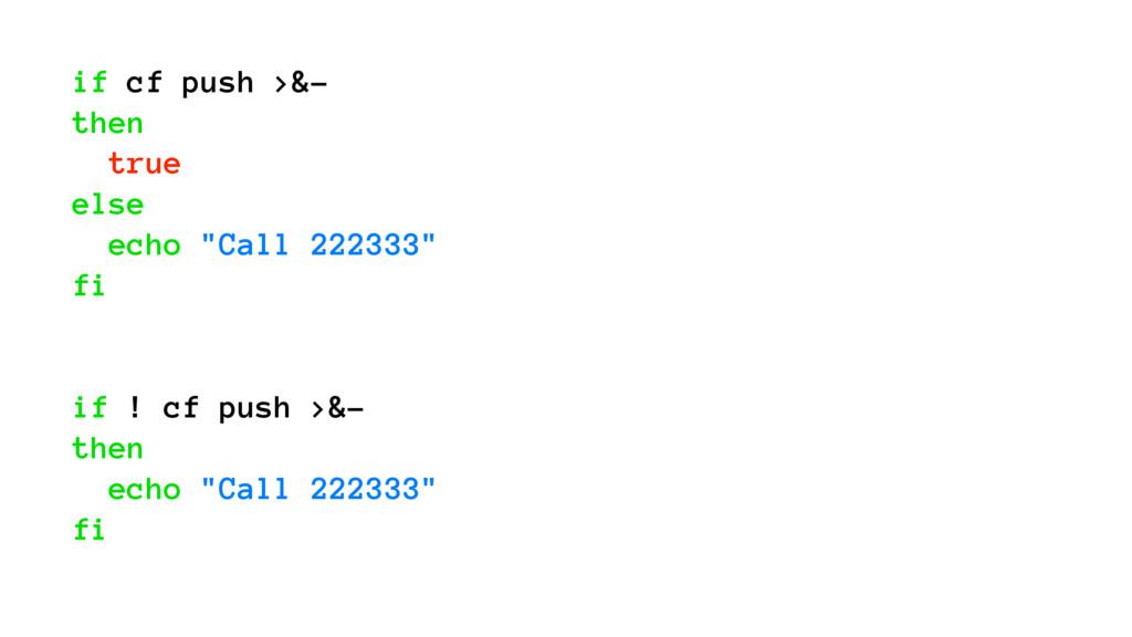 "if cf push >&- then true else echo ""Call 222333..."
