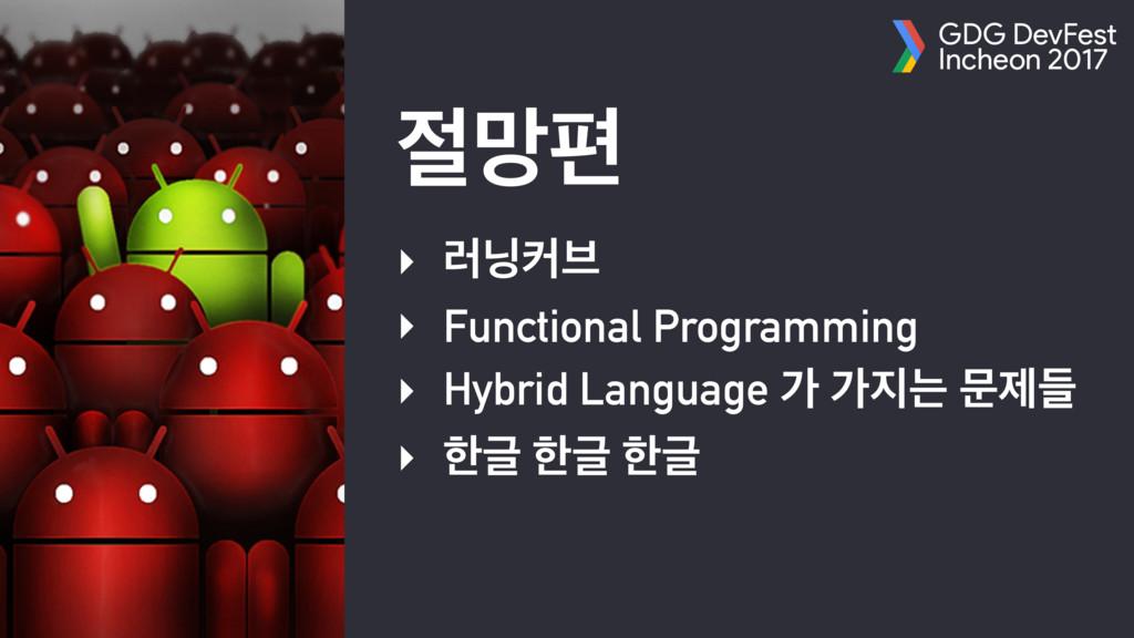 GDG DevFest Incheon 2017 ݎಞ ‣ ۞ழ࠳ ‣ Function...