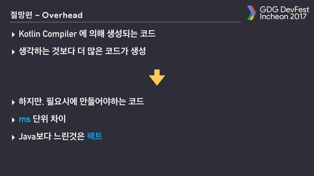 GDG DevFest Incheon 2017 ݎಞ ~ Overhead ▸ Kotl...