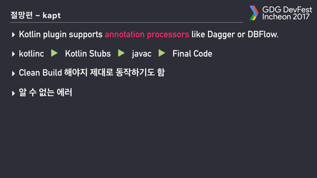 GDG DevFest Incheon 2017 ݎಞ ~ kapt ▸ Kotlin p...