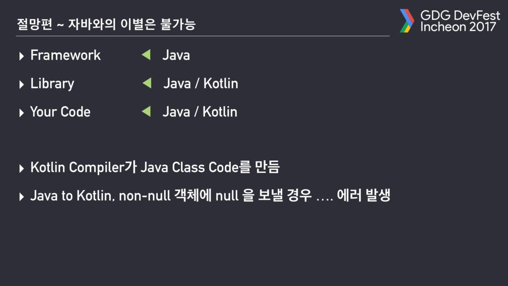 GDG DevFest Incheon 2017 ݎಞ ~ ߄৬ ߹ ࠛоמ ▸ ...