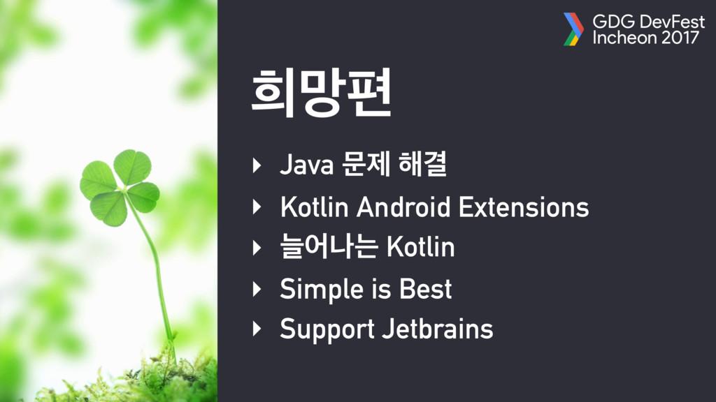 GDG DevFest Incheon 2017 ൞ݎಞ ‣ Java ޙઁ ೧Ѿ ‣ Ko...