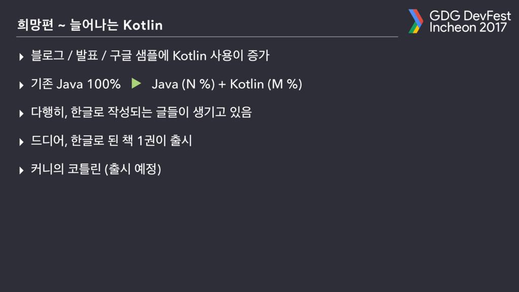 GDG DevFest Incheon 2017 ൞ݎಞ ~ טযաח Kotlin ▸ ࠶...