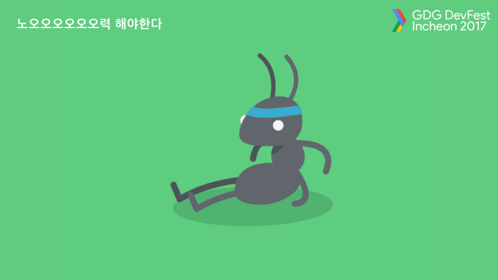 GDG DevFest Incheon 2017 ֢য়য়য়য়য়য়۱ ೧ঠೠ