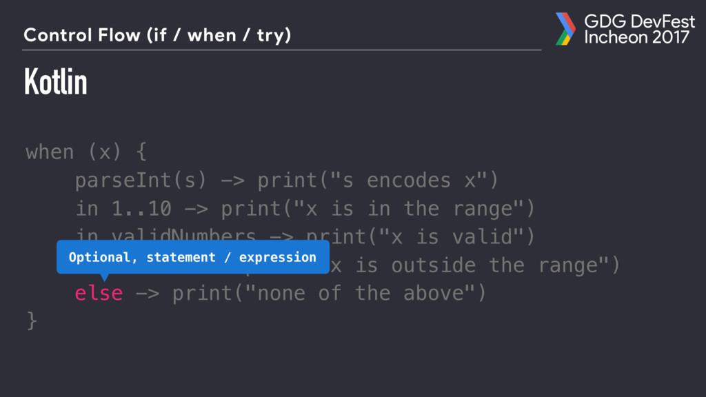 GDG DevFest Incheon 2017 when (x) { parseInt(s...