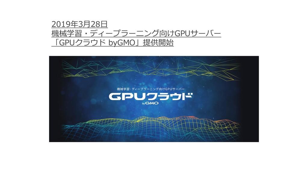 2019年3月28日 機械学習・ディープラーニング向けGPUサーバー 「GPUクラウド byG...