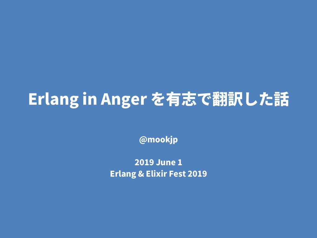 Erlang in Anger を有志で翻訳した話 @mookjp 2019 June 1 E...