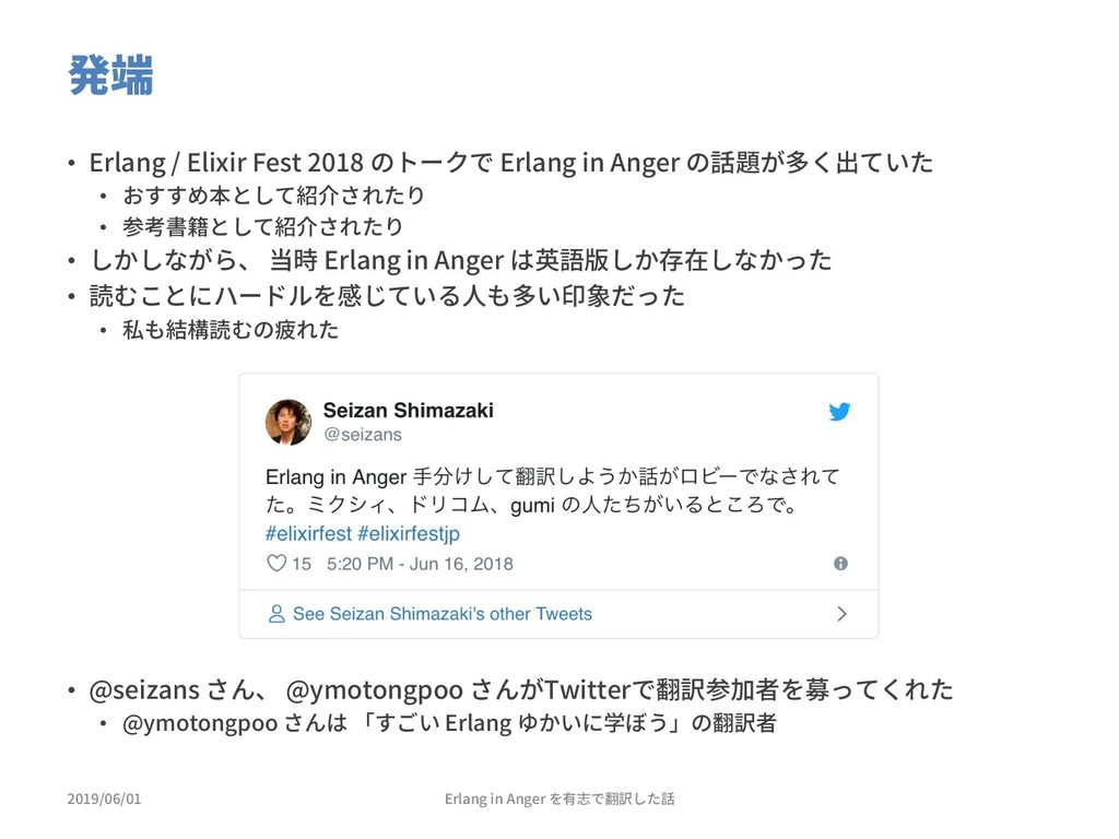 発端 2019/06/01 • Erlang / Elixir Fest 2018 のトークで...