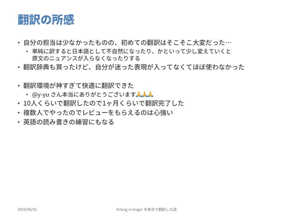 翻訳の所感 2019/06/01 • ⾃分の担当は少なかったものの、初めての翻訳はそこそこ⼤変...