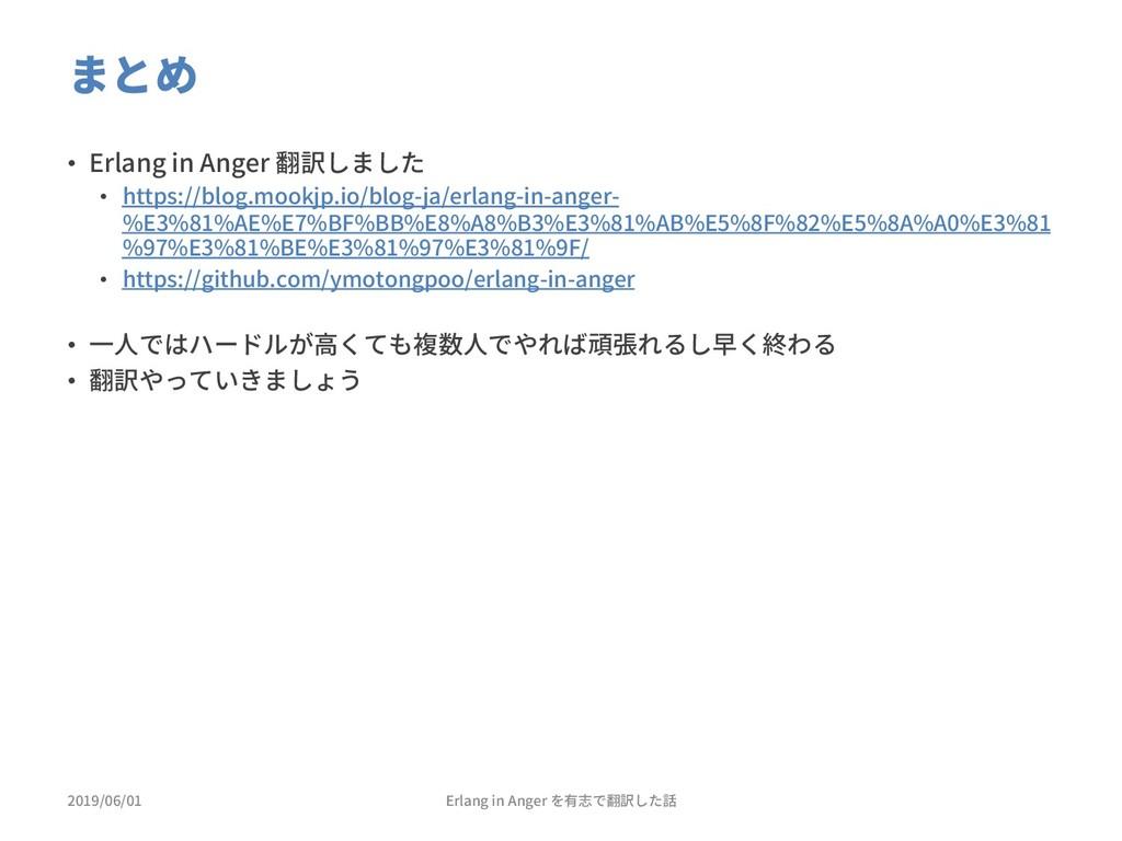 まとめ 2019/06/01 • Erlang in Anger 翻訳しました • https...