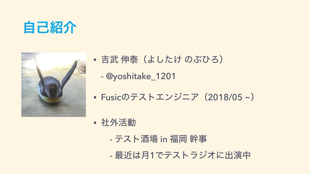 ࣗݾհ • ٢ ৳ହʢΑ͚ͨ͠ ͷͿͻΖʣ - @yoshitake_1201 • Fu...
