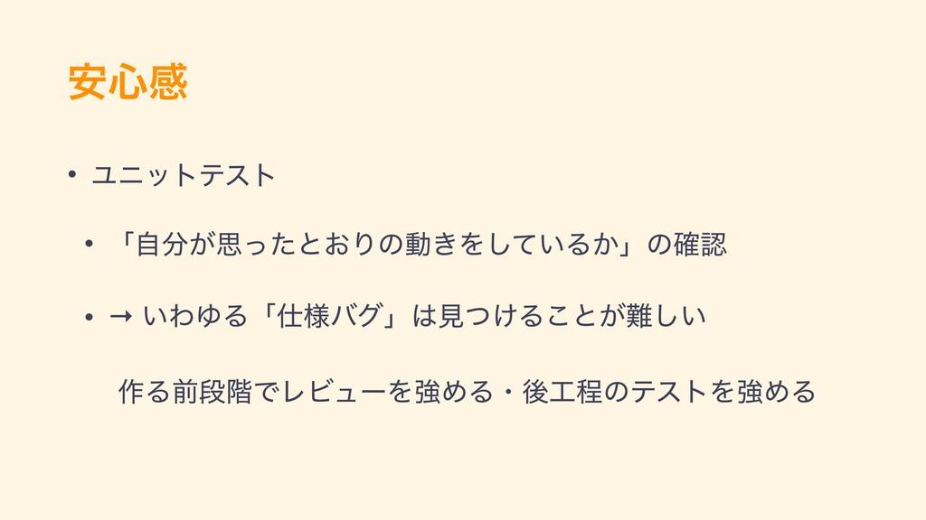 ҆৺ײ • Ϣχοτςετ • ʮ͕ࣗࢥͬͨͱ͓Γͷಈ͖Λ͍ͯ͠Δ͔ʯͷ֬ • → ͍ΘΏ...