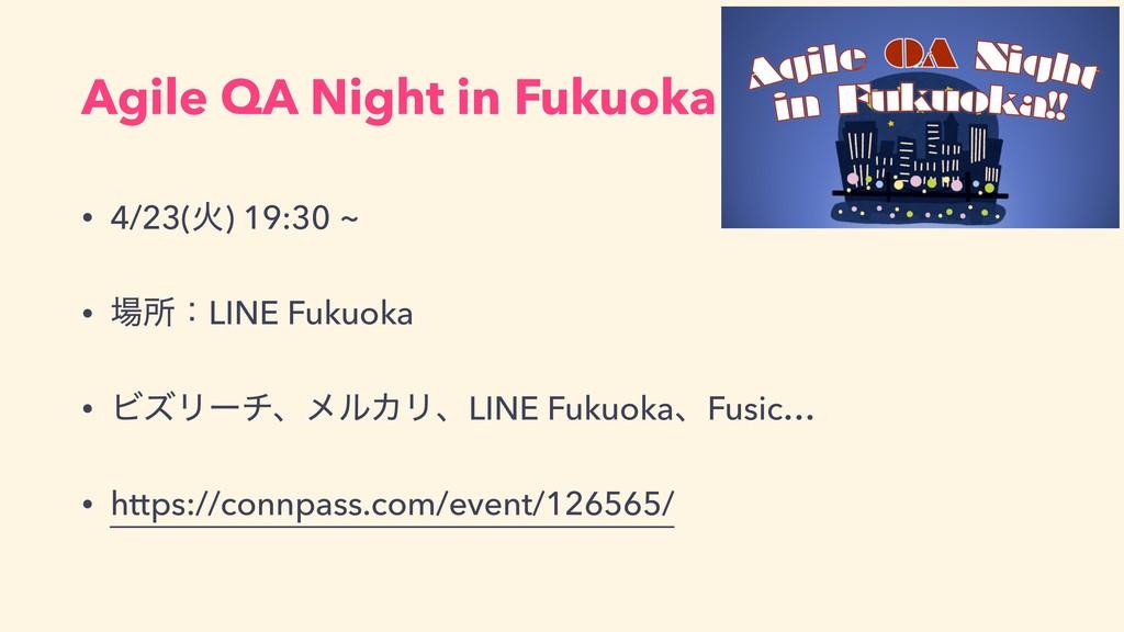 Agile QA Night in Fukuoka • 4/23(Ր) 19:30 ~ • ...