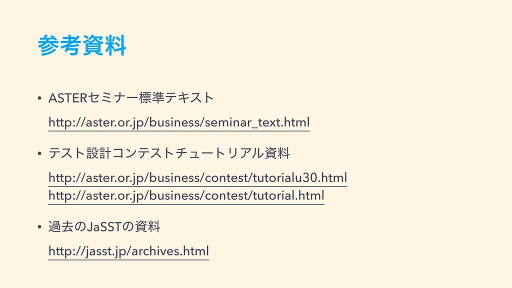ߟྉ • ASTERηϛφʔඪ४ςΩετ http://aster.or.jp/busi...