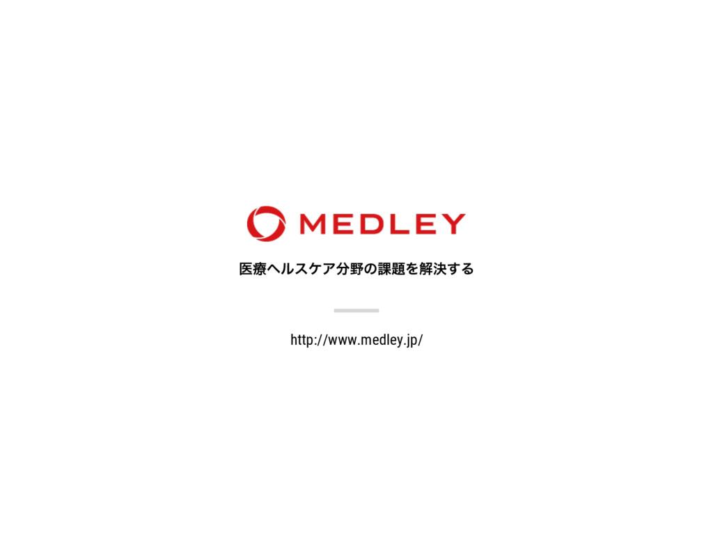 ҩྍϔϧεέΞͷ՝Λղܾ͢Δ http://www.medley.jp/