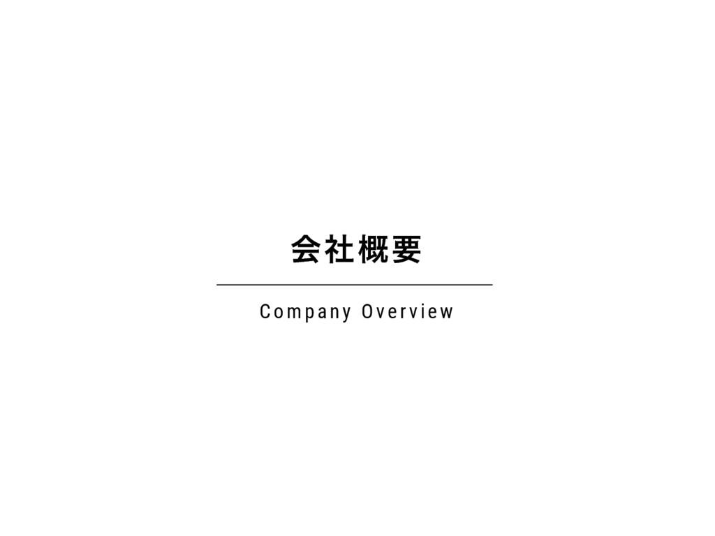 ձࣾ֓ཁ Com pany Overview