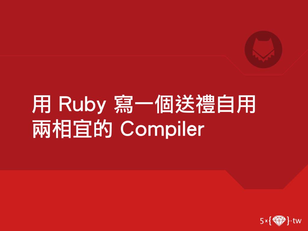 用 Ruby 寫一個送禮自用 兩相宜的 Compiler