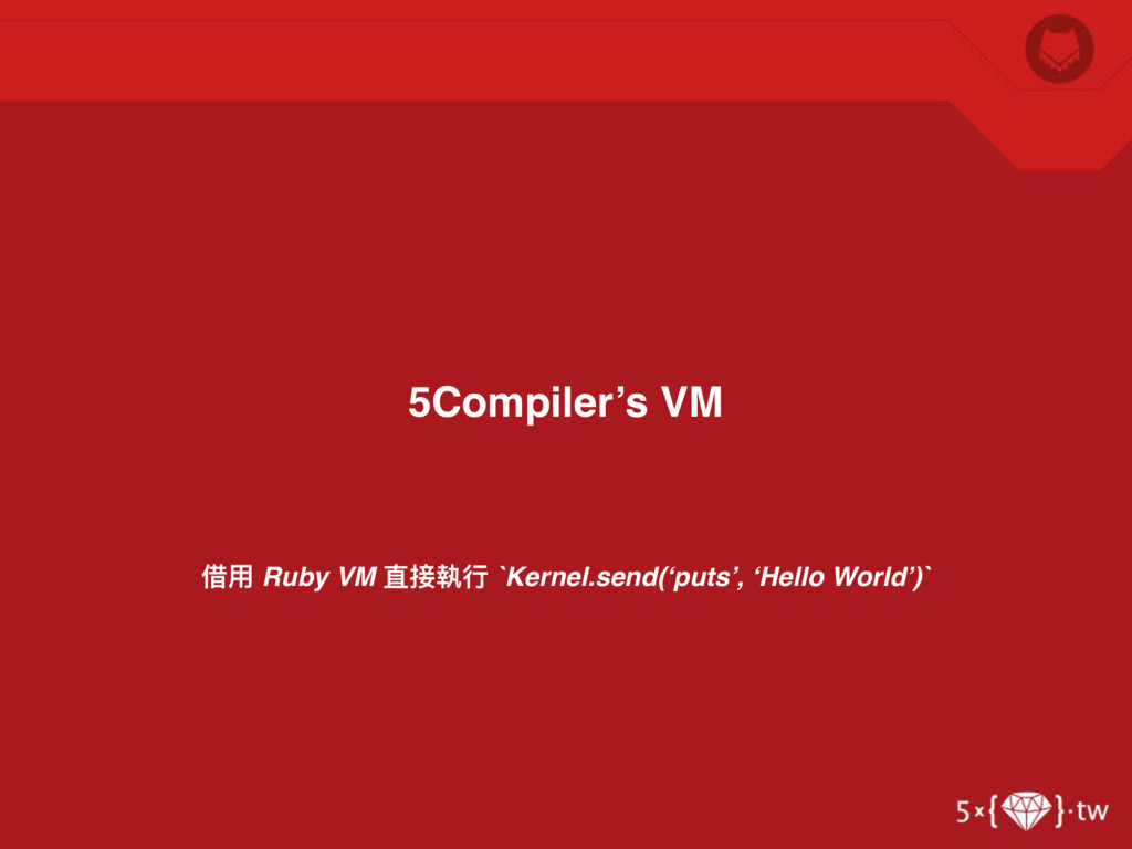借⽤用 Ruby VM 直接執⾏行行 `Kernel.send('puts', 'Hello ...