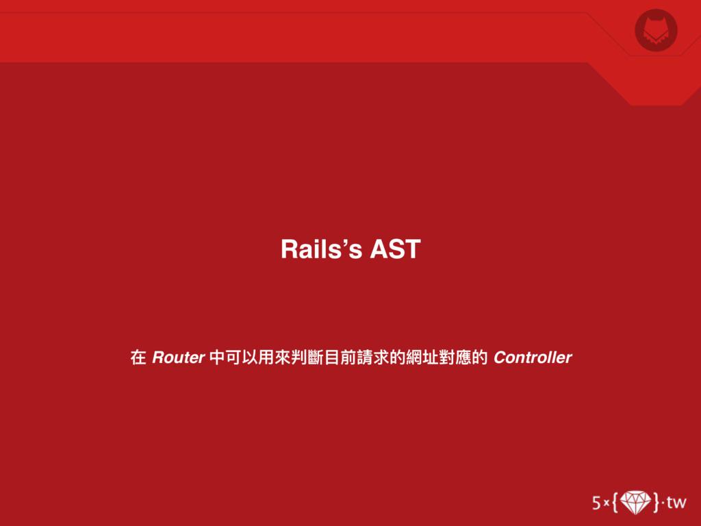 在 Router 中可以⽤用來來判斷⽬目前請求的網址對應的 Controller Rails'...