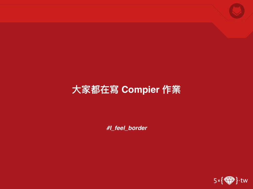 #I_feel_border ⼤大家都在寫 Compier 作業