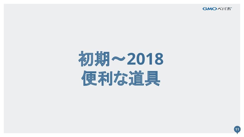 11 初期〜2018 便利な道具 11