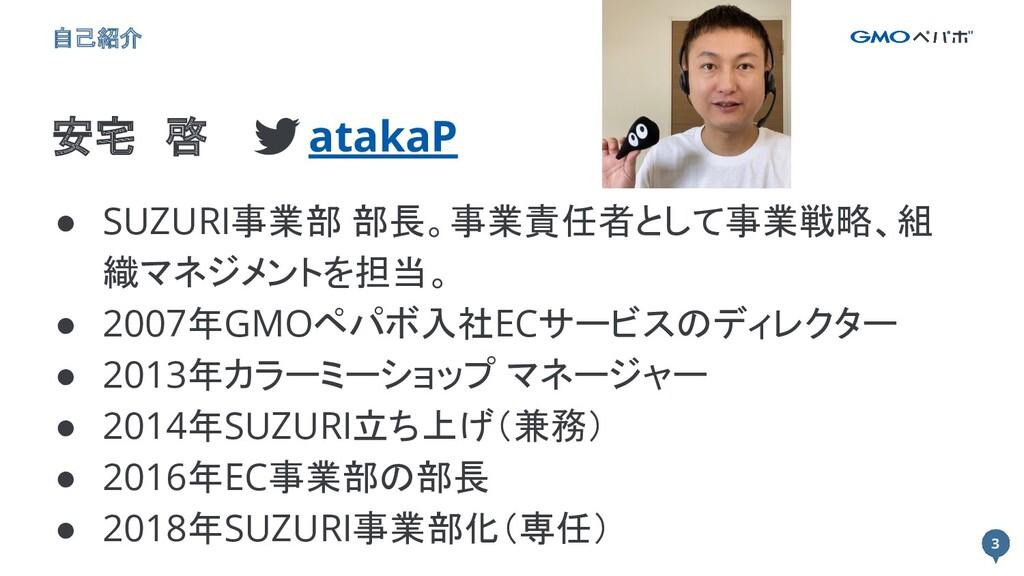 3 ● SUZURI事業部 部長。事業責任者として事業戦略、組 織マネジメントを担当。 ● 2...